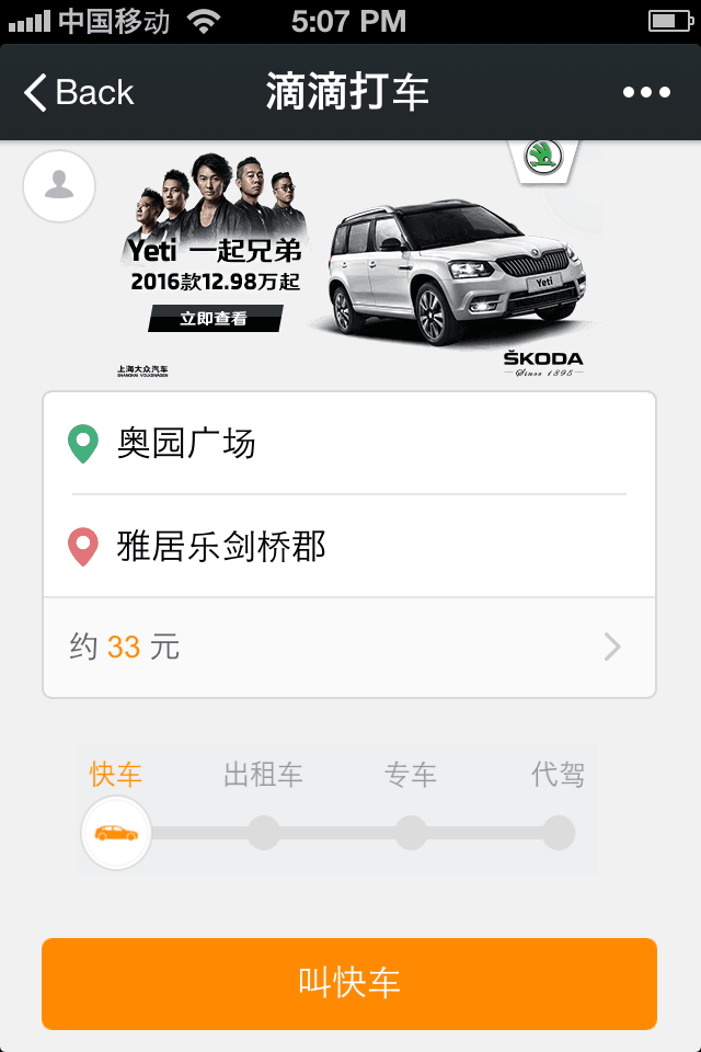 The Chinese version of Uber...and I actually know what that says & can speak it!